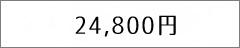 24800円