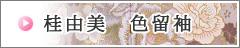 桂由美色留袖